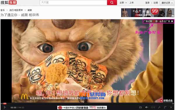 搜狐影音怎么屏蔽广告
