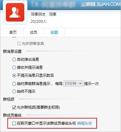 如何在QQ聊天窗口内显示QQ群成员等级头衔