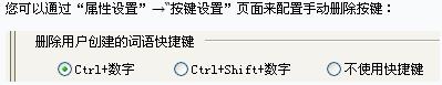QQ拼音输入法的十大隐藏功能
