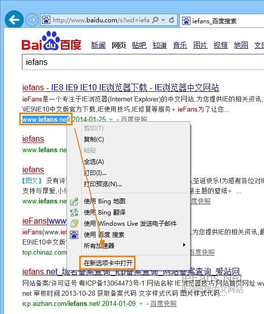 如何在IE浏览器右键菜单中快速打开不带链接的网址