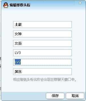QQ群成员等级的多样玩法攻略