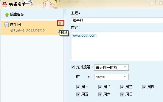 QQ网络备忘录怎么取消