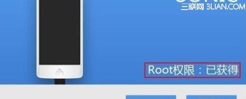 红米note刷机教程:怎样一键root