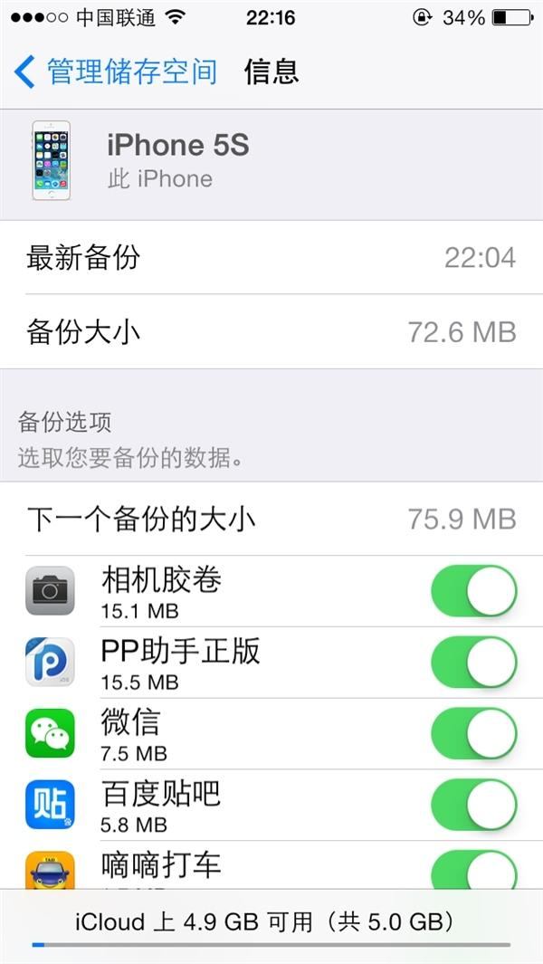 iPhone丢失寻回与数据恢复