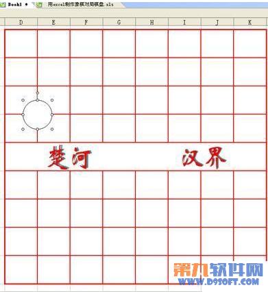 WPS文字制作象棋棋局教程