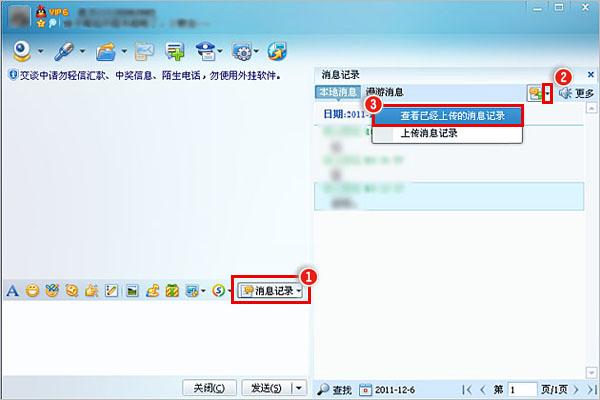 如何查看已上传的QQ聊天记录