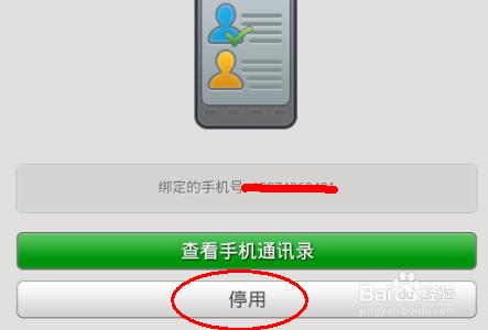 微信换手机号了怎么办
