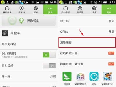 QQ音乐手机版如何清除缓存