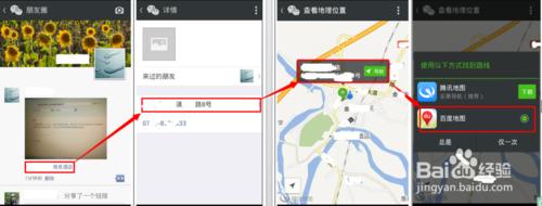 微信朋友圈怎么添加餐馆景点位置