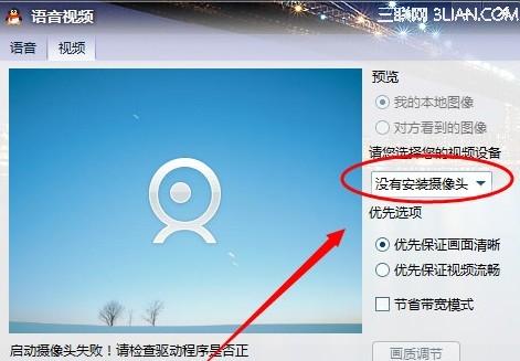 QQ视频有但是摄像头打不开怎么办