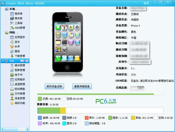 不使用ituns如何管理苹果手机