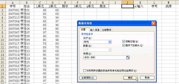 WPS如何制作成绩表和统计成绩表
