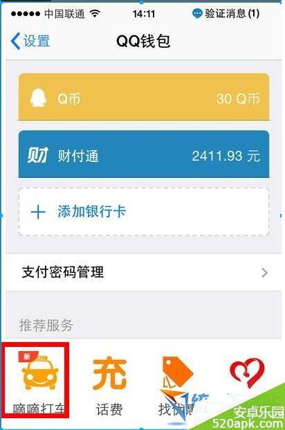 手机qq钱包嘀嘀打车立减5元活动怎么参与