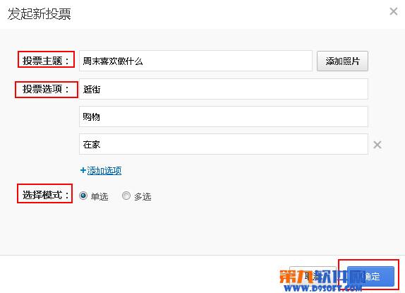 QQ群里如何发起投票