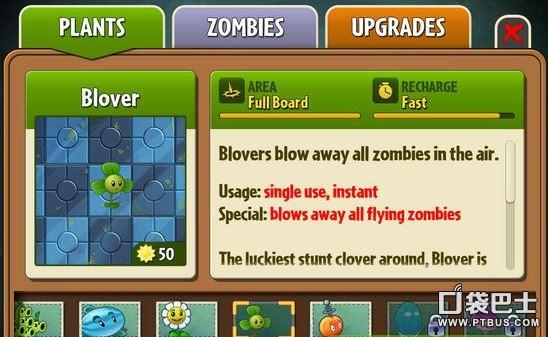 《植物大战僵尸2》三叶草最佳使用及BUG攻略