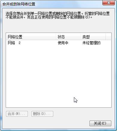 Win7怎样修改删除网络连接