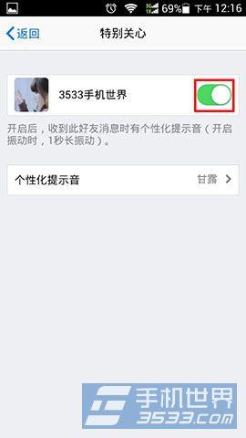 手机QQ如何设置特别关心