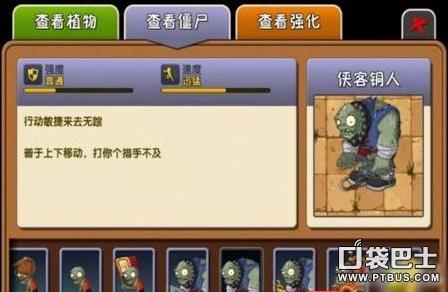 《植物大战僵尸2》功夫世界断桥后续关卡玩法攻略