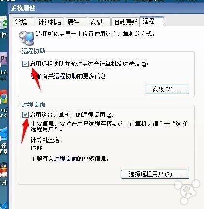 如何用ipad控制电脑