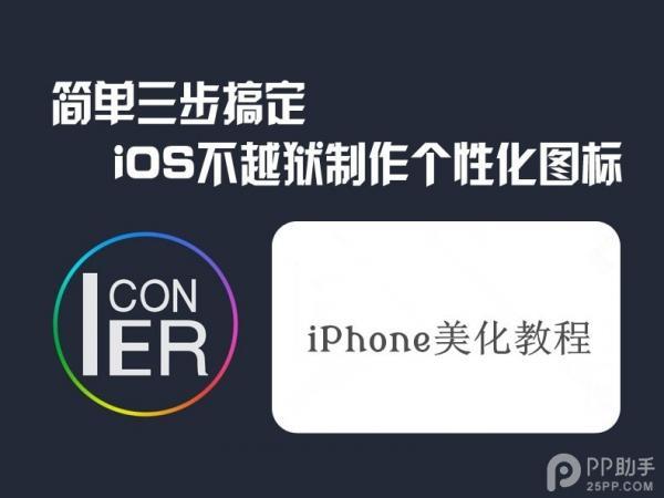 iPhone不越狱修改图标图文教程