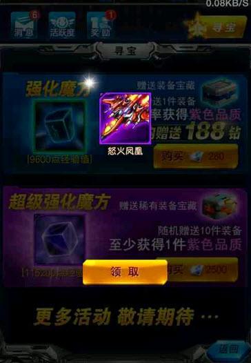 雷霆战机如何提高获得紫色装备的几率