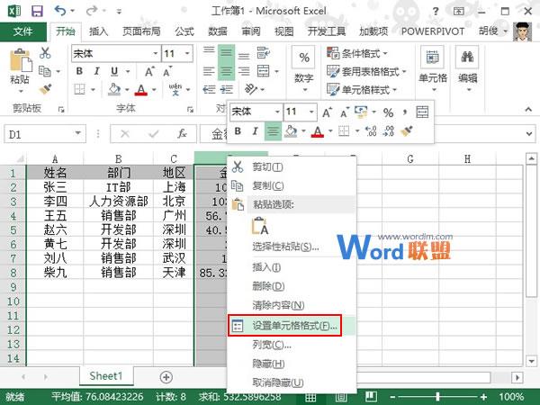 Excel2013中如何实现小数点对齐