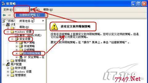 限制本机QQ登陆的四种方法