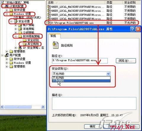 如何限制本机QQ的登录