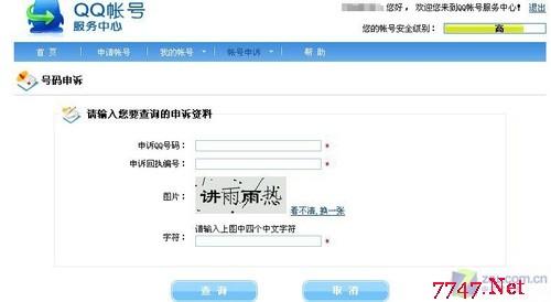 忘记了QQ密码保护的证件号码怎么办