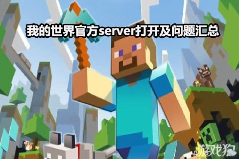 《我的世界》官方server打开及问题汇总