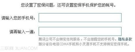 QQ密保怎么设置