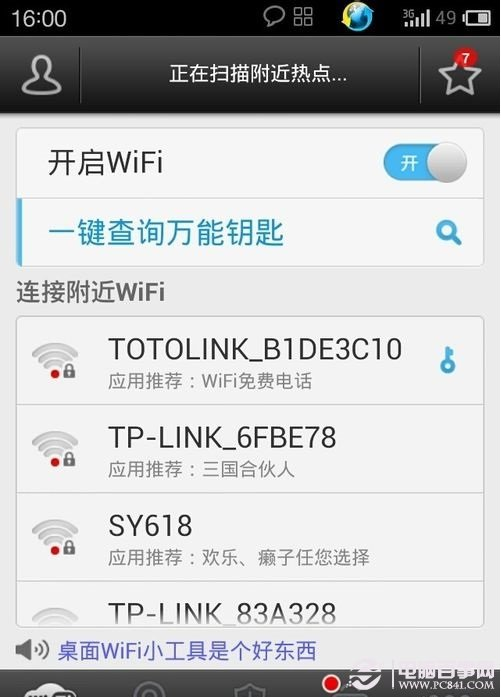 WiFi万能钥匙破解的密码怎么查看