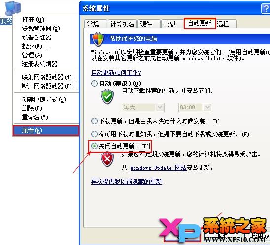 WindowsXP怎么关闭自动更新?