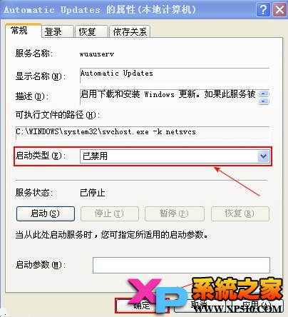 XP怎么关闭自动更新