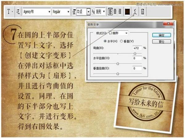 Photoshop设计复古个性的花纹印章
