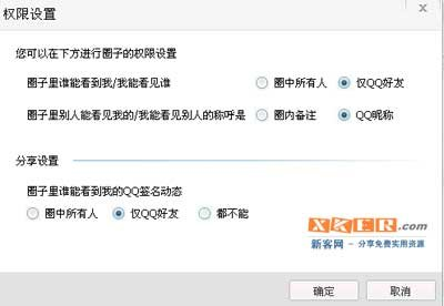 让QQ圈子不显示真名字的方法