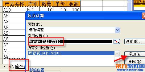 两个Excel表格对比方法