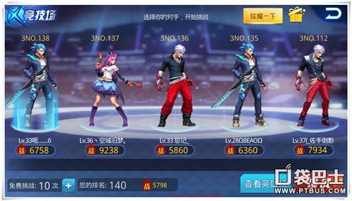天天炫斗竞技场系统介绍 竞技玩法解析