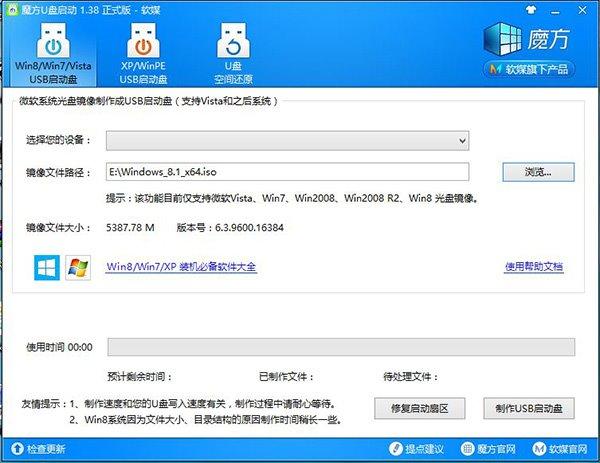 Win8.1 Update正式版系统安装图文教程