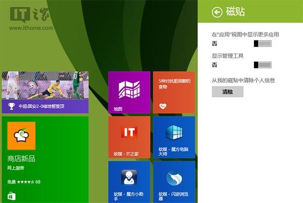 Win8.1 Update应用视图如何显示更多磁贴