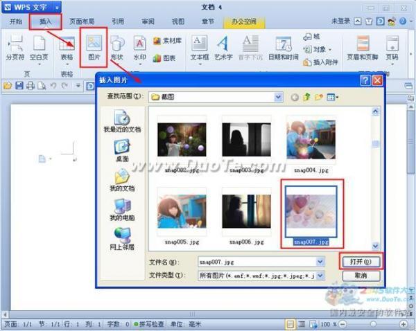 wps文字插入来自文件图片