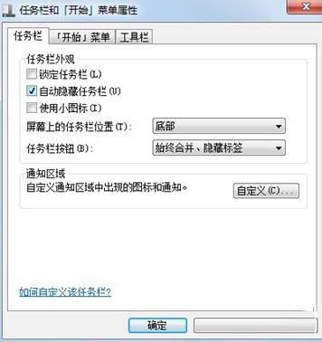 window7显示隐藏任务栏的方法