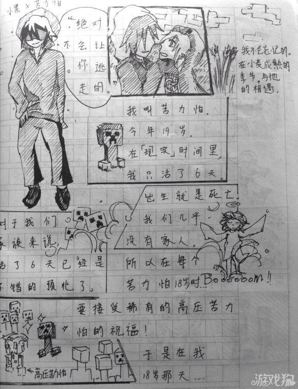 《我的世界》漫画第一期苦力怕的故事