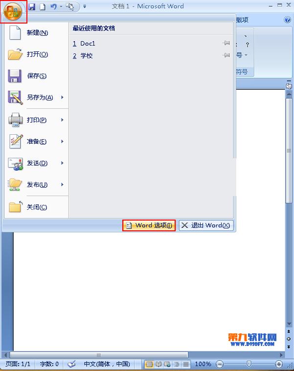 如何给Word2007变换外观主题