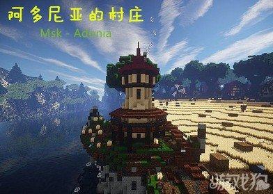 《我的世界》阿多尼亚的村庄地图介绍及分享
