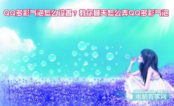 最新版QQ多彩气泡怎么设置