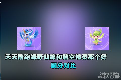 《天天酷跑》绿野仙踪和碧空精灵那个好 刷分对比