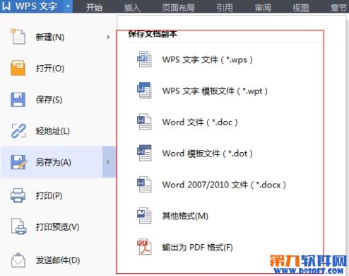 WPS文字怎么另存为pdf等其他格式