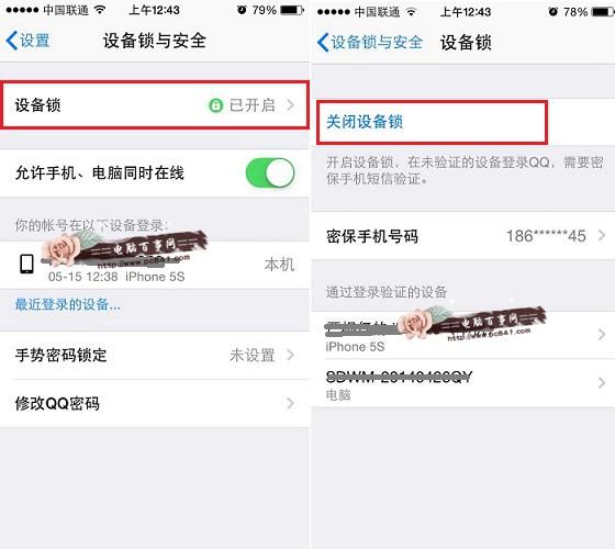 解除QQ设备锁 关闭QQ设备锁图文教程
