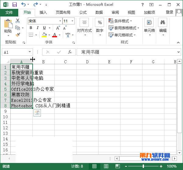 如何自动调整Excel单元格行高和列宽